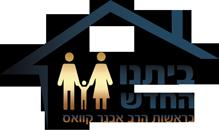 ביתנו החדש – הרב אבנר קוואס